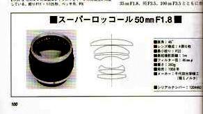 super-rokkor-50-1.8.jpg